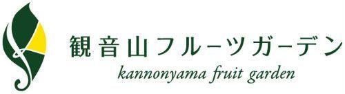 Kannonyama Fruit Garden